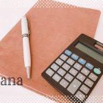 【家計簿のつけ方】家計の内訳を把握することは貯蓄体質への第一歩