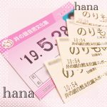 年何回利用で元が取れる?東京及び近郊の年間パスポート情報まとめ