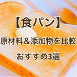 【安全な食材探し】食パンの原材料&添加物を比較!おすすめ3選
