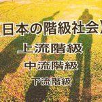 【日本の階級社会】下流階級出身者が中流階級世帯になって思うこと