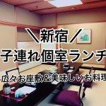 【新宿】子連れ個室ランチ~広々お座敷で美味しいお料理を堪能~