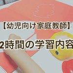 【幼児向け家庭教師】2時間の学習内容詳細@年少 3歳11ヶ月