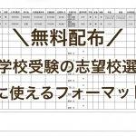 【無料配布】小学校受験の志望校選びに使えるフォーマット