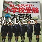 【購入レビュー】日本一わかりやすい小学校受験大百科 2020