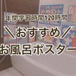 【年間学習時間は120時間以上】おすすめお風呂ポスター一覧