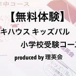 【無料体験】ミキハウス キッズパル小学校受験コースby理英会