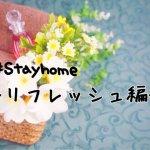 【Stay Home】コロナウイルスで外出自粛〜リフレッシュ編〜