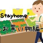 【Stay Home】コロナウイルスで外出自粛〜お買い物編〜