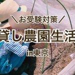 お受験対策にもおすすめ!初心者の貸し農園生活in東京